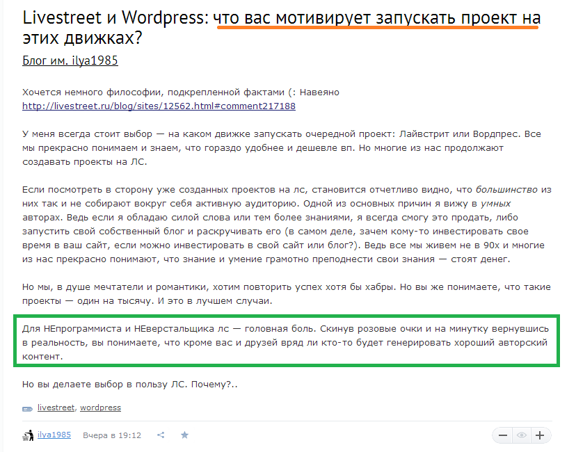 livestreet vs wordpress